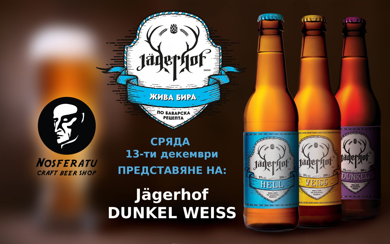 Branding Design For Nosferatu Craft Beer Shop Interior Design I