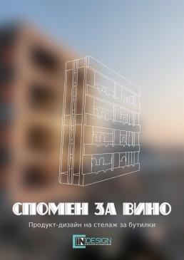 Спомен за вино / Memory of a Wine – Product Design Presentation Design – Front Cover