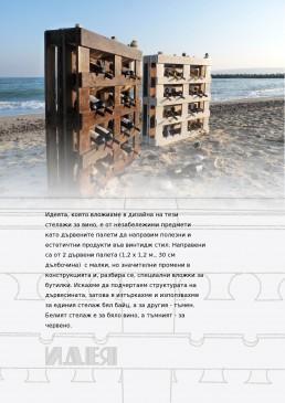Спомен за вино / Memory of a Wine – Product Design Presentation Design – 1st Page