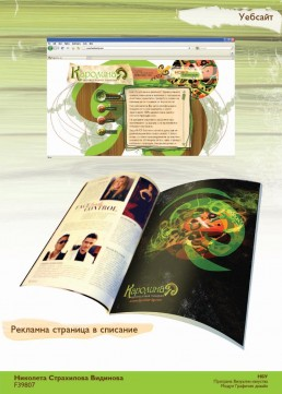 Karolina Healthy Pizzeria Total Design Project: Website & Print Media Advertisement Page Design